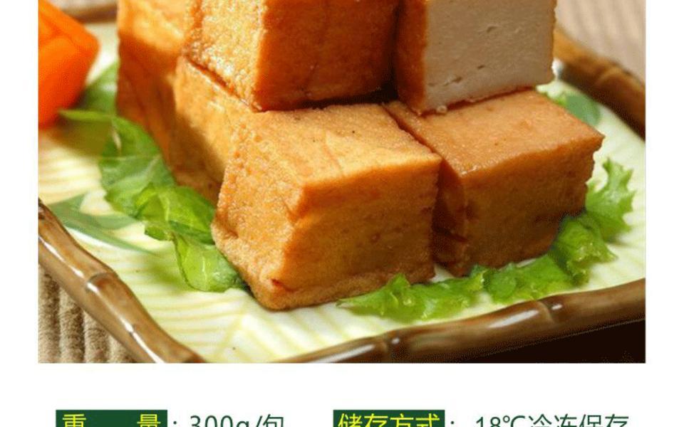 鱼豆腐_02.gif