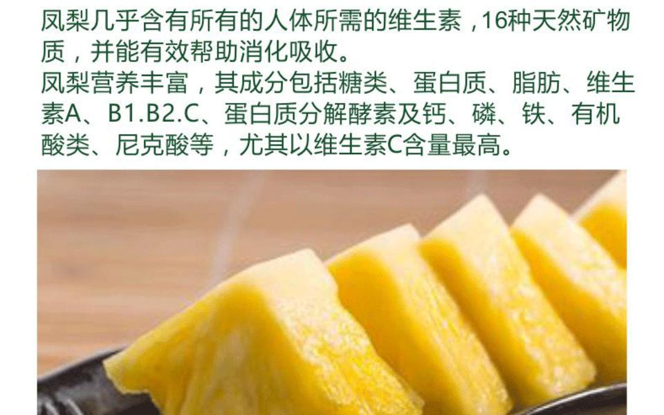凤梨_03.gif