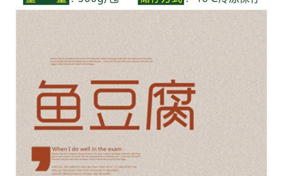 鱼豆腐_03.gif