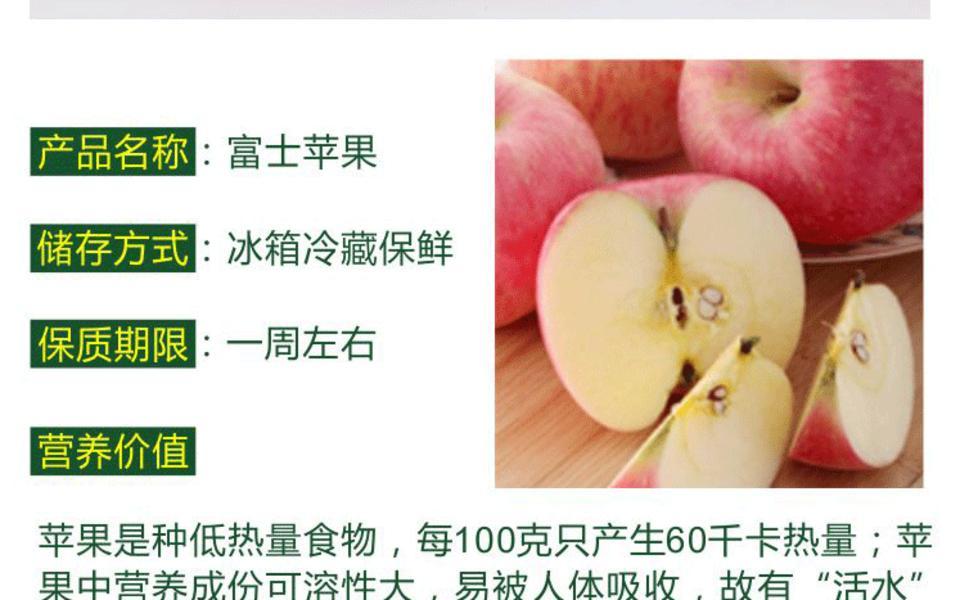 富士苹果1_03.gif