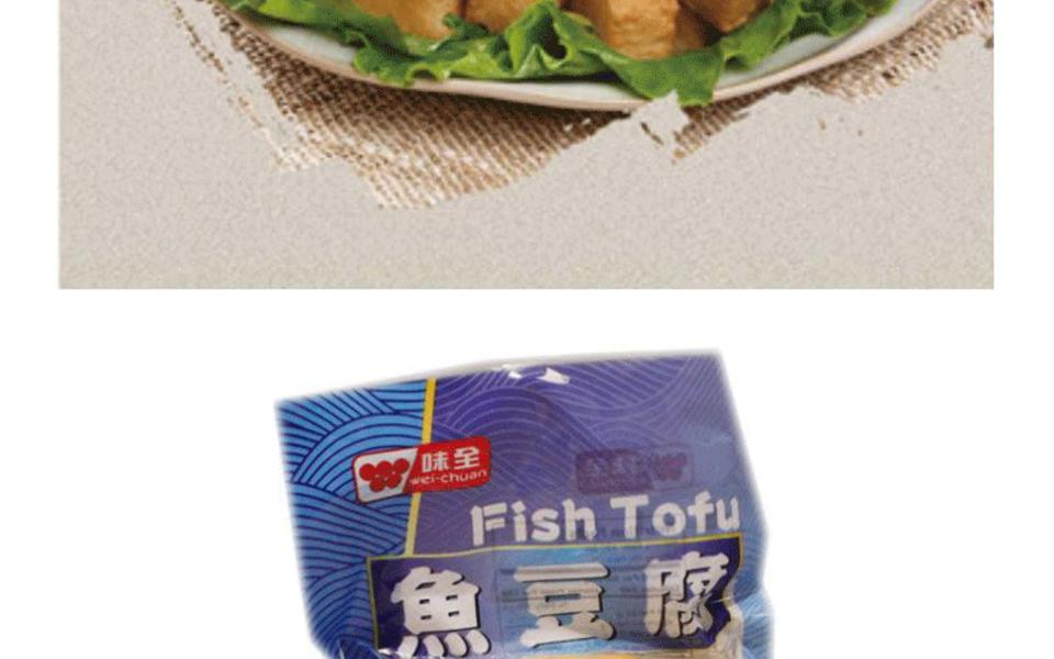 鱼豆腐_05.gif