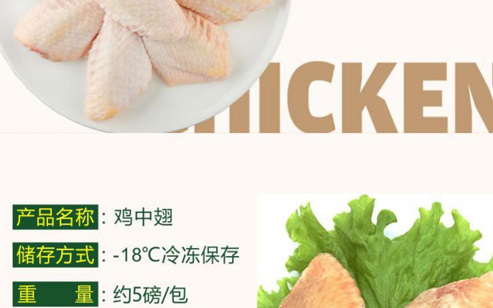 鸡中翅_02.jpg