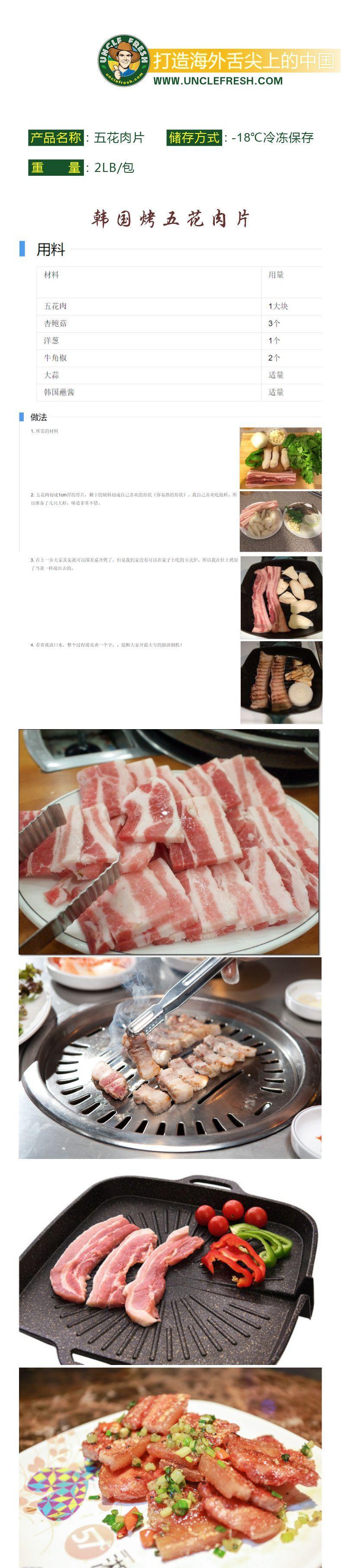 五花肉片.jpg