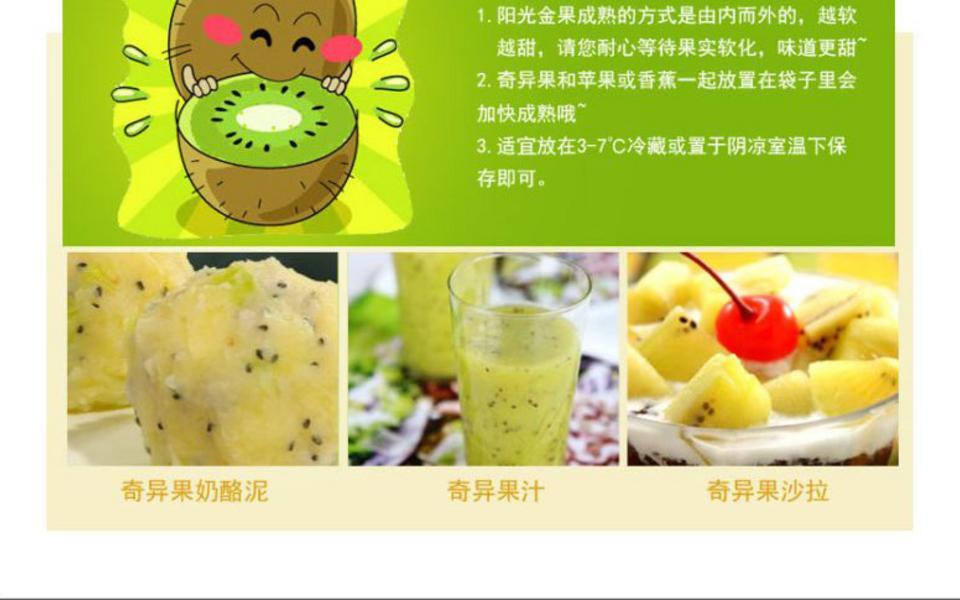 黄金奇异果_09.jpg