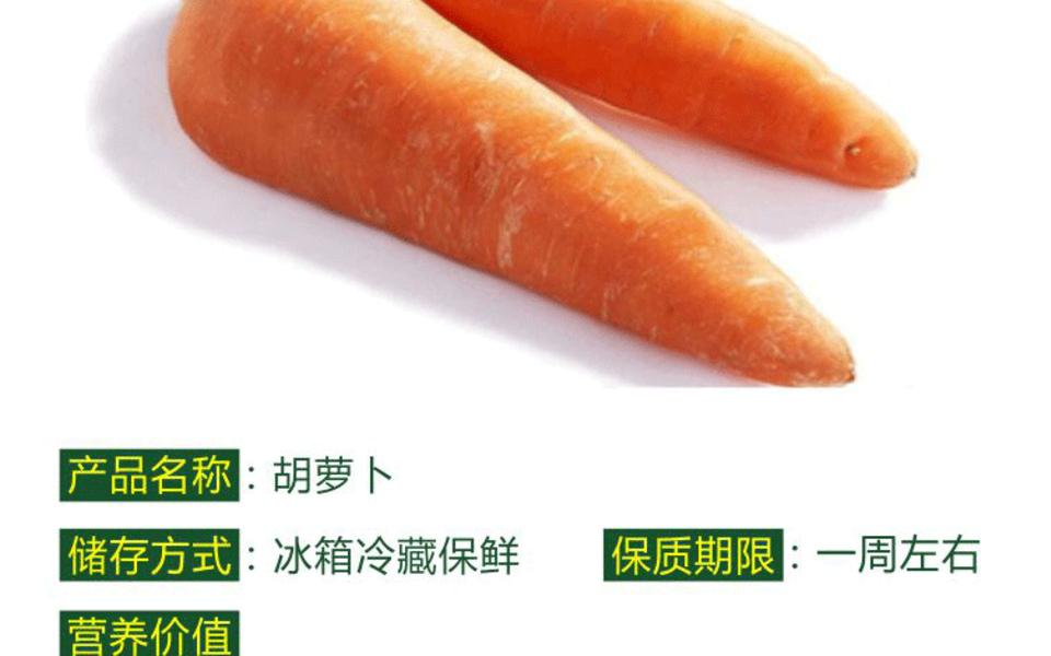 红萝卜_02.gif